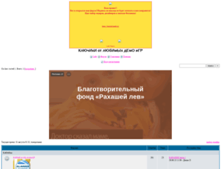 nevosoft.forum24.ru screenshot