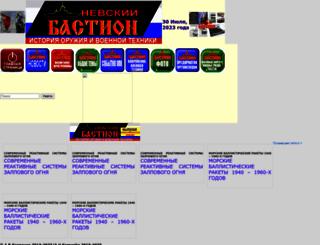 nevskii-bastion.ru screenshot