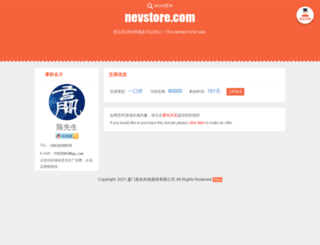 nevstore.com screenshot
