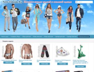 new-odejda.ru screenshot