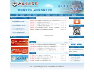 new.sdjtu.edu.cn screenshot