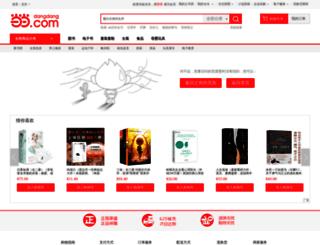 newaccount.dangdang.com screenshot