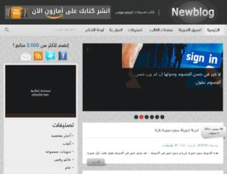 newblog.al-mtwer.com screenshot