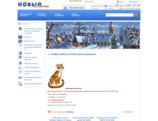newcomputer.ru screenshot