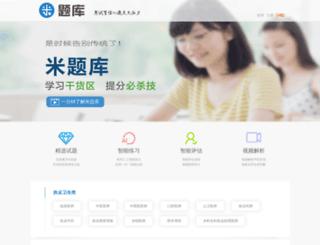newexam.1wangxiao.com screenshot