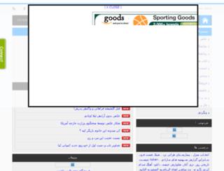 news.ccfun.ir screenshot