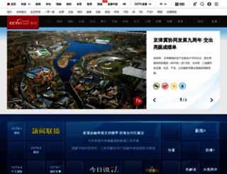news.cctv.com screenshot