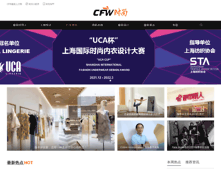 news.cfw.cn screenshot