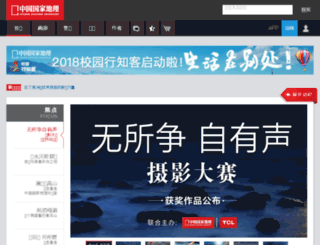 news.dili360.com screenshot