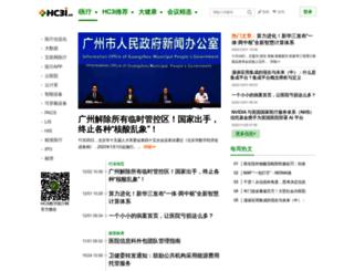 news.hc3i.cn screenshot