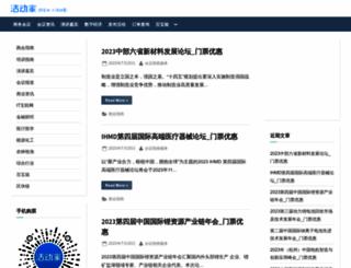 news.huodongjia.com screenshot