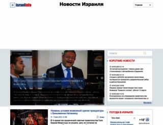 news.israelinfo.ru screenshot