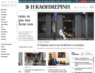 news.kathimerini.gr screenshot