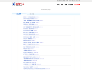 news.ks.js.cn screenshot