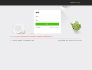 news.laiwang.com screenshot
