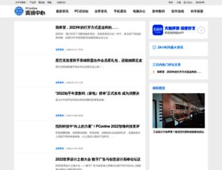 news.pconline.com.cn screenshot