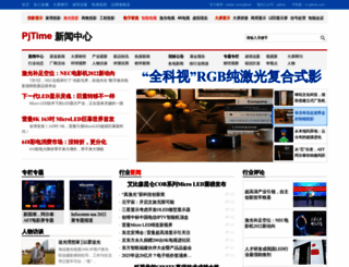 news.pjtime.com screenshot