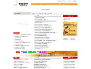news.sjzcity.com screenshot