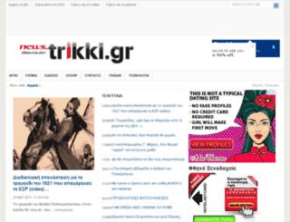 news.trikki.gr screenshot