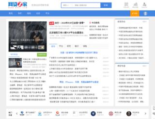 news.wangdaizhijia.com screenshot