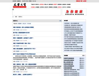 news.whwd.com screenshot