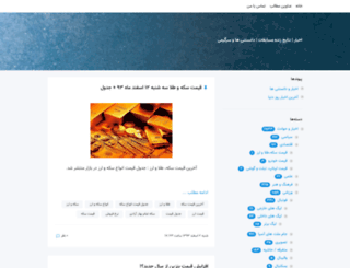 newsfun.blogsky.com screenshot