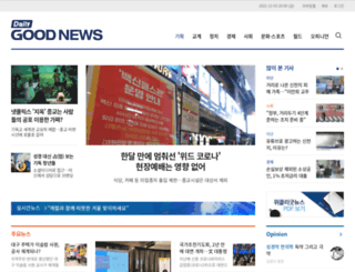 newsmission.co.kr screenshot