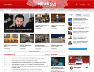 newsonline24.com.ua screenshot