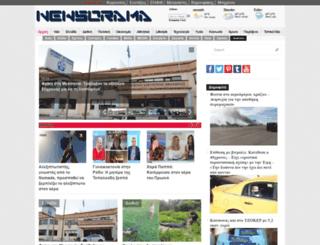 newsorama.gr screenshot