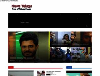 newstelugu.net screenshot