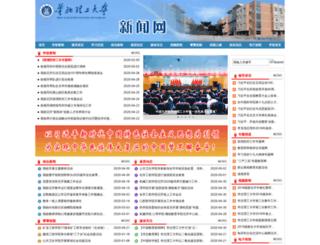 newstest.ncst.edu.cn screenshot