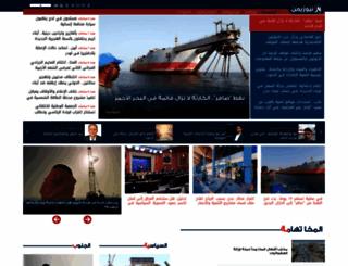 newsyemen.net screenshot