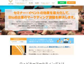 nex-pro.asia screenshot
