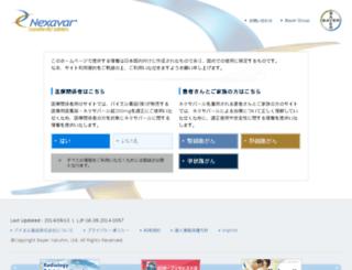 nexavar.jp screenshot