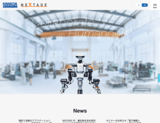 nextage.kawada.jp screenshot