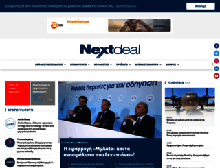 nextdeal.gr screenshot