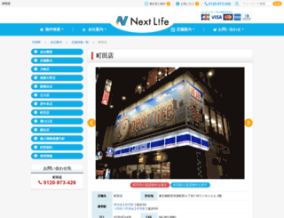 nextlife-machida.jp screenshot