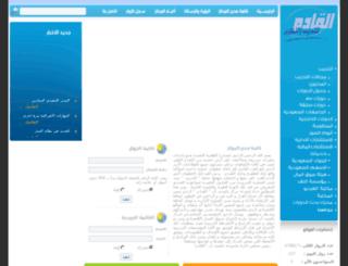 nextup.edu.sa screenshot