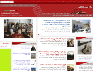 neyzarnews.ir screenshot