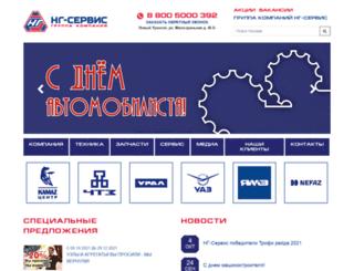 ng-servis.ru screenshot