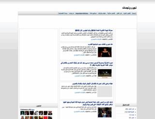 ngomwenhmat.blogspot.com screenshot