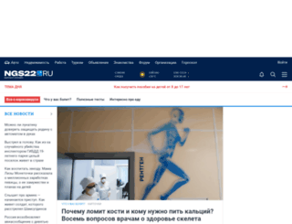 ngs22.ru screenshot