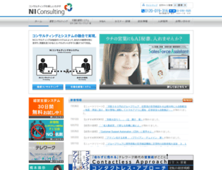 ni-consul.co.jp screenshot