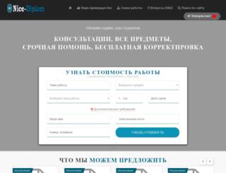 access nice diplom ru Дипломные работы на заказ nice diplom ru screenshot