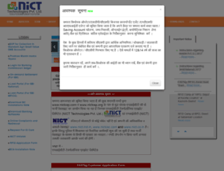 nict.ind.in screenshot