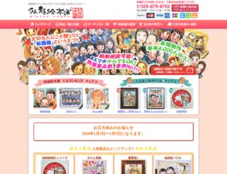 nigaoe-honpo.com screenshot