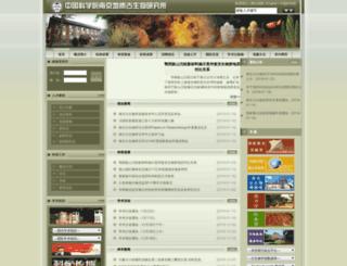 nigpas.ac.cn screenshot