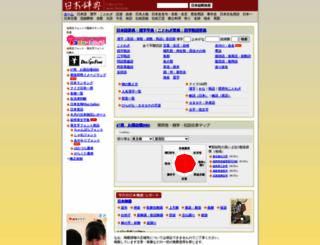 nihonjiten.com screenshot