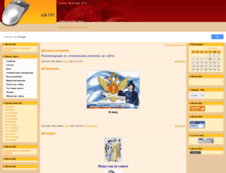 nik191-1.ucoz.ru screenshot