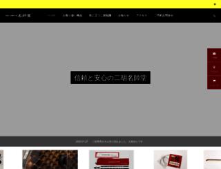 nikomeishido.com screenshot